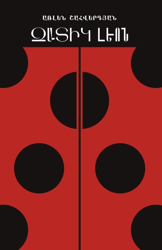 The Ladybug Leo. Author Arlen Shahverdyan