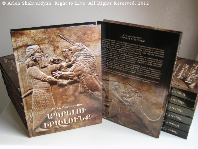Arlen Shahverdyan. Right to Live. All Rights Reserved, 2012