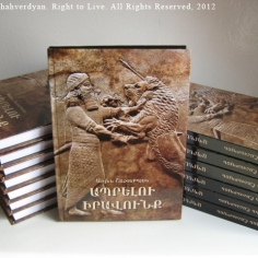Arlen Shahverdyan. Right to Live. All Rights Reserved, 2012 _K