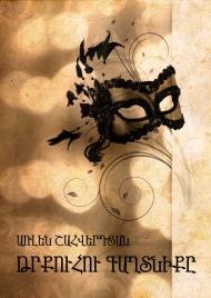 Arlen Shahverdyan. The Secret of Turkish Girl. Book Cover Widget size