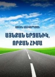Arlen Shahverdyan_Happiness_Book_Widget new