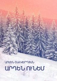 arlen-shahverdyan_novel_i-already-have_book-cover_widget
