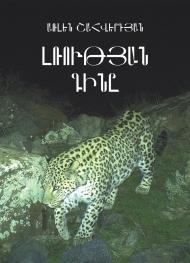 Cover for WWF Lrutian_gin widget