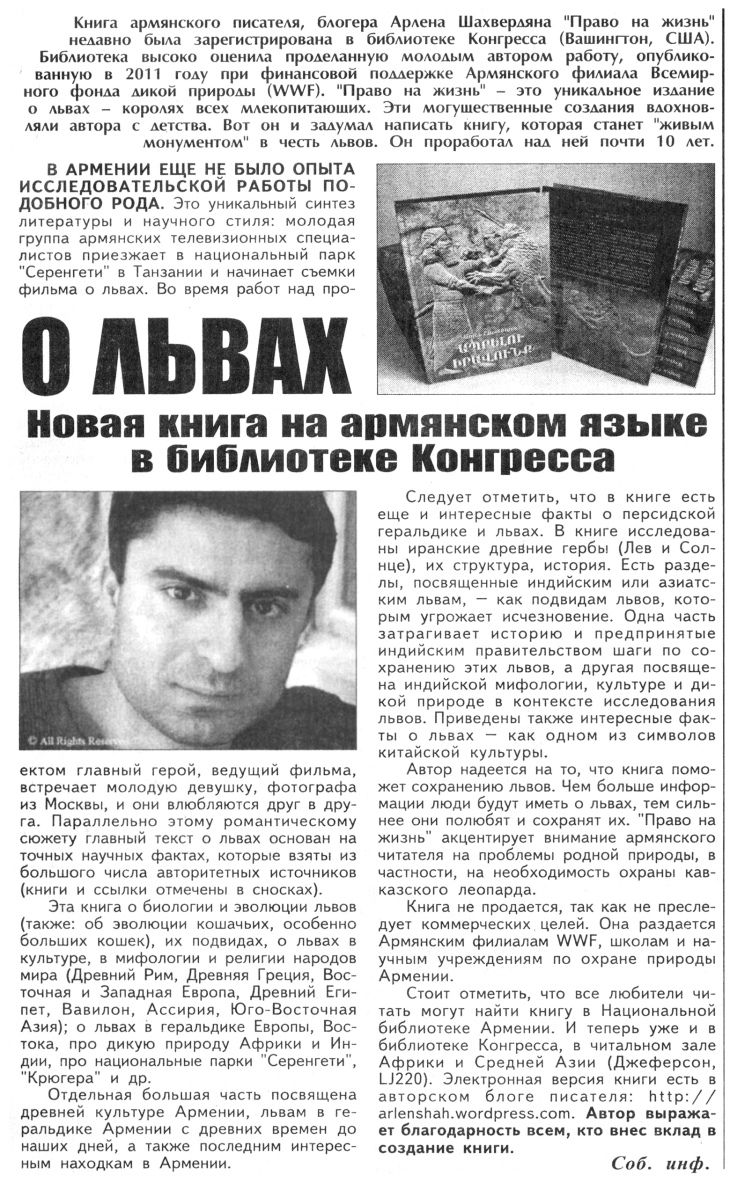 Arlen Shahverdyan. Right to Live book. Golos Armenii Newspaper. 6 October, 2012