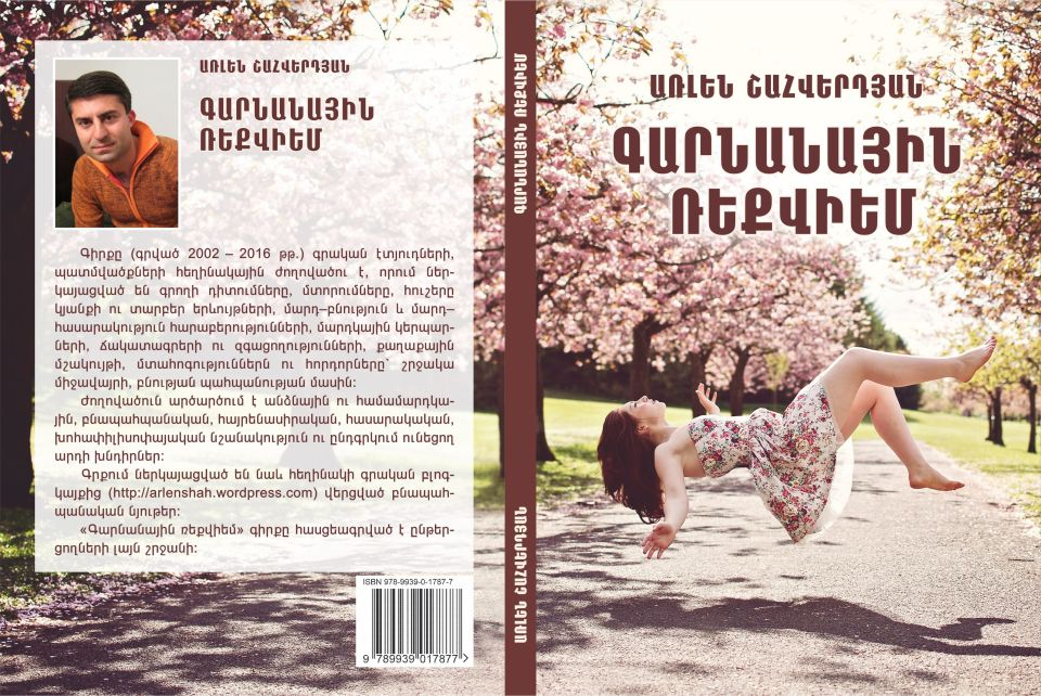 Arlen Shahverdyan. Spring Requiem Book Cover. All Rights Reserved 2016