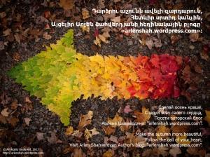 autumn-and-arlen-shahverdyan-blog