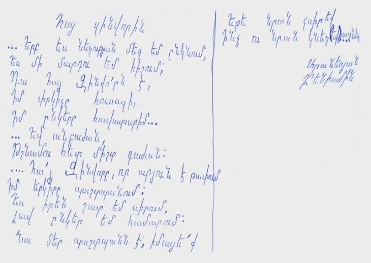 Beniamin Atanesyan_Letter Text_part 2