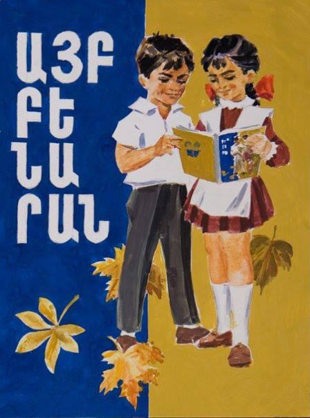 Armenian Alphabet Aybbenaran