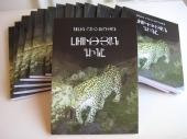 Arlen Shahverdyan. The book The Value of Silence. Yerevan 2014