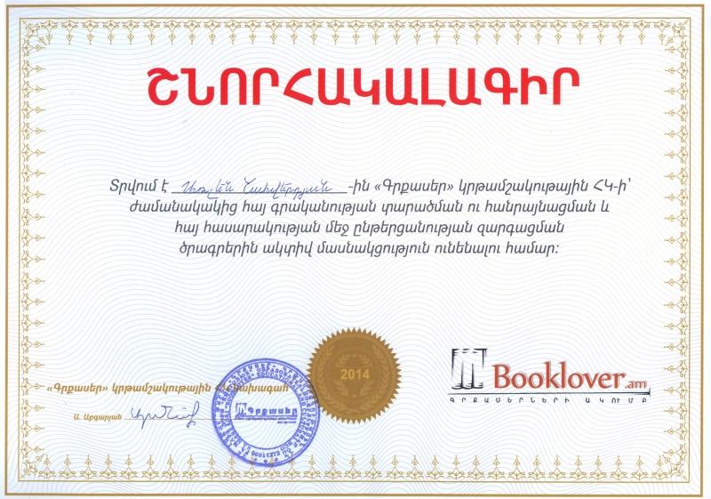 Letter of Gratitude - Booklover