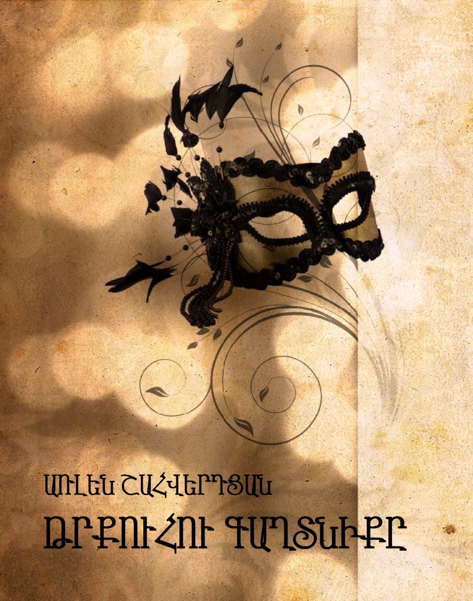 Arlen Shahverdyan. The Secret of Turkish Girl. Book Cover