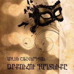 arlen-shahverdyan-the-secret-of-turkish-girl-book-covera