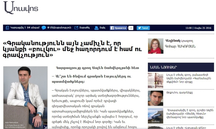 Aravot Daily Newspaper website_the Interview_2016_05_25