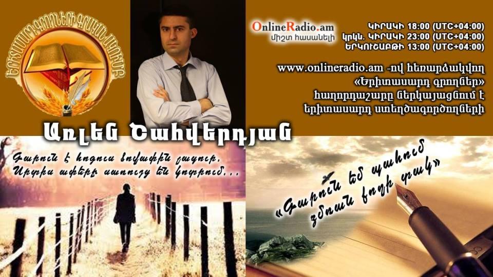 Online Radio.am