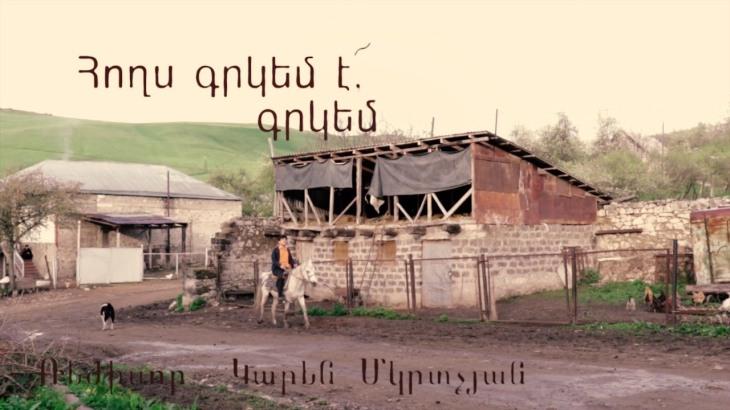 Karen Mkrtchyan Film_Hoghs grkem e, grkem_Arm