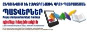 Arlen Shahverdyan_Poster 09_© All Rights Reserved